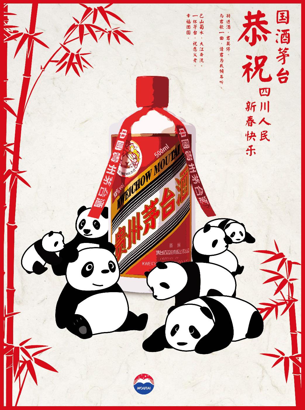上海鹿马广告案例_国酒茅台酒系列海报4