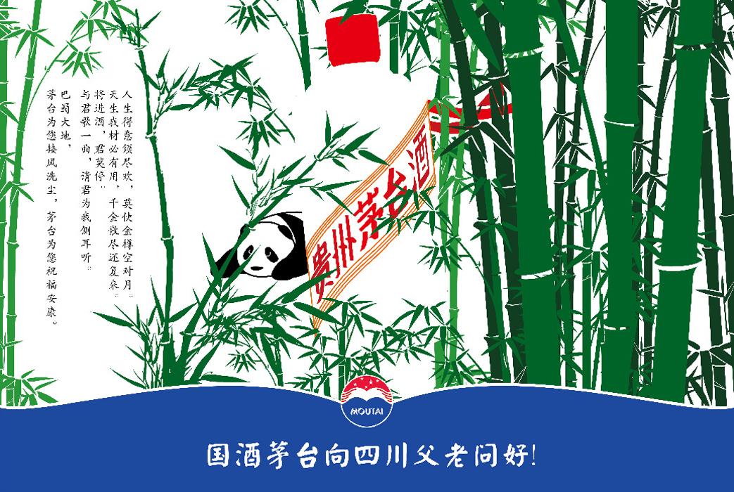上海鹿马广告案例_国酒茅台酒系列海报5