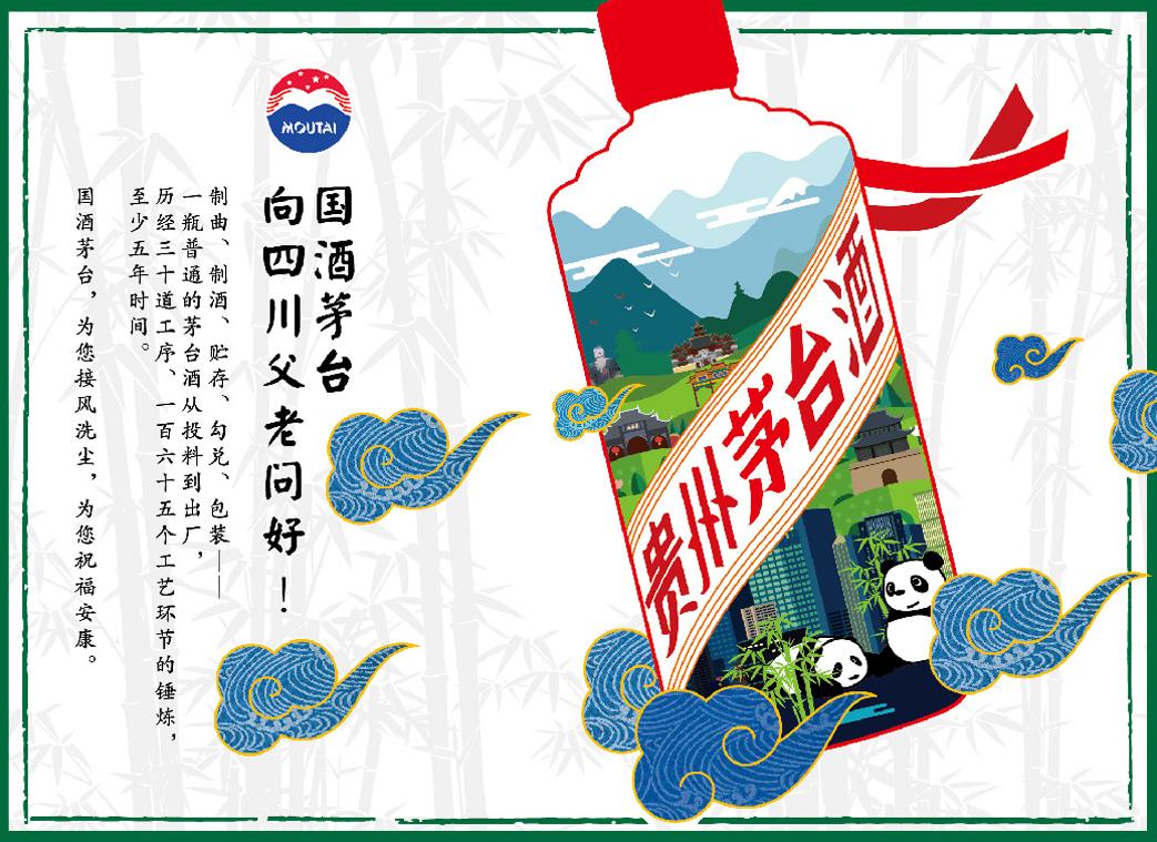 上海鹿马广告案例_国酒茅台酒系列海报6