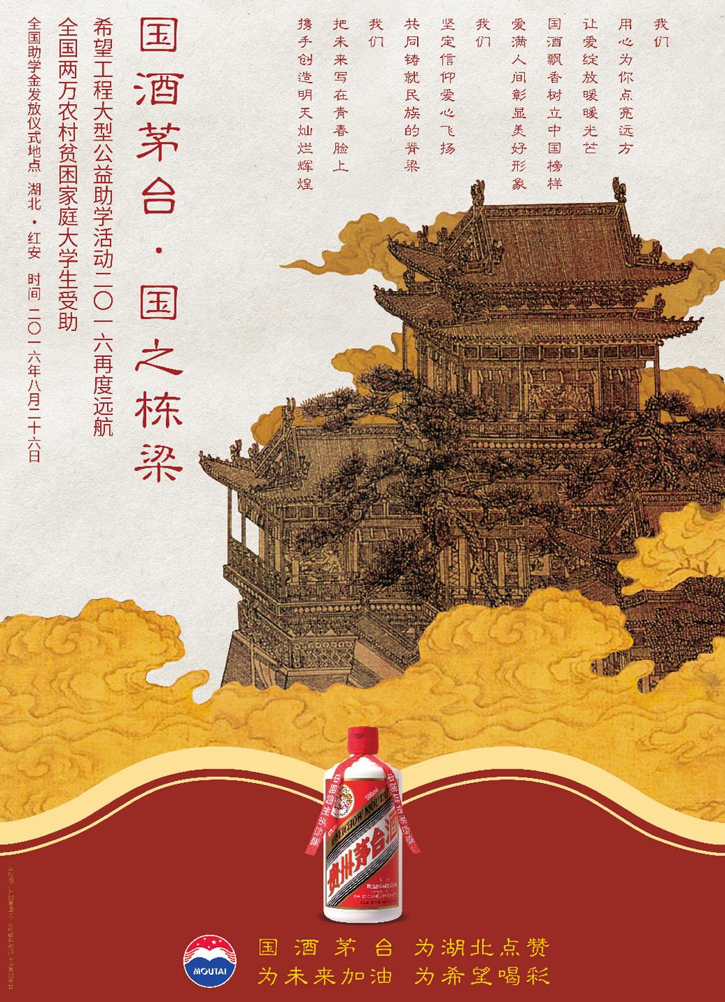 上海鹿马广告案例_国酒茅台酒系列海报7