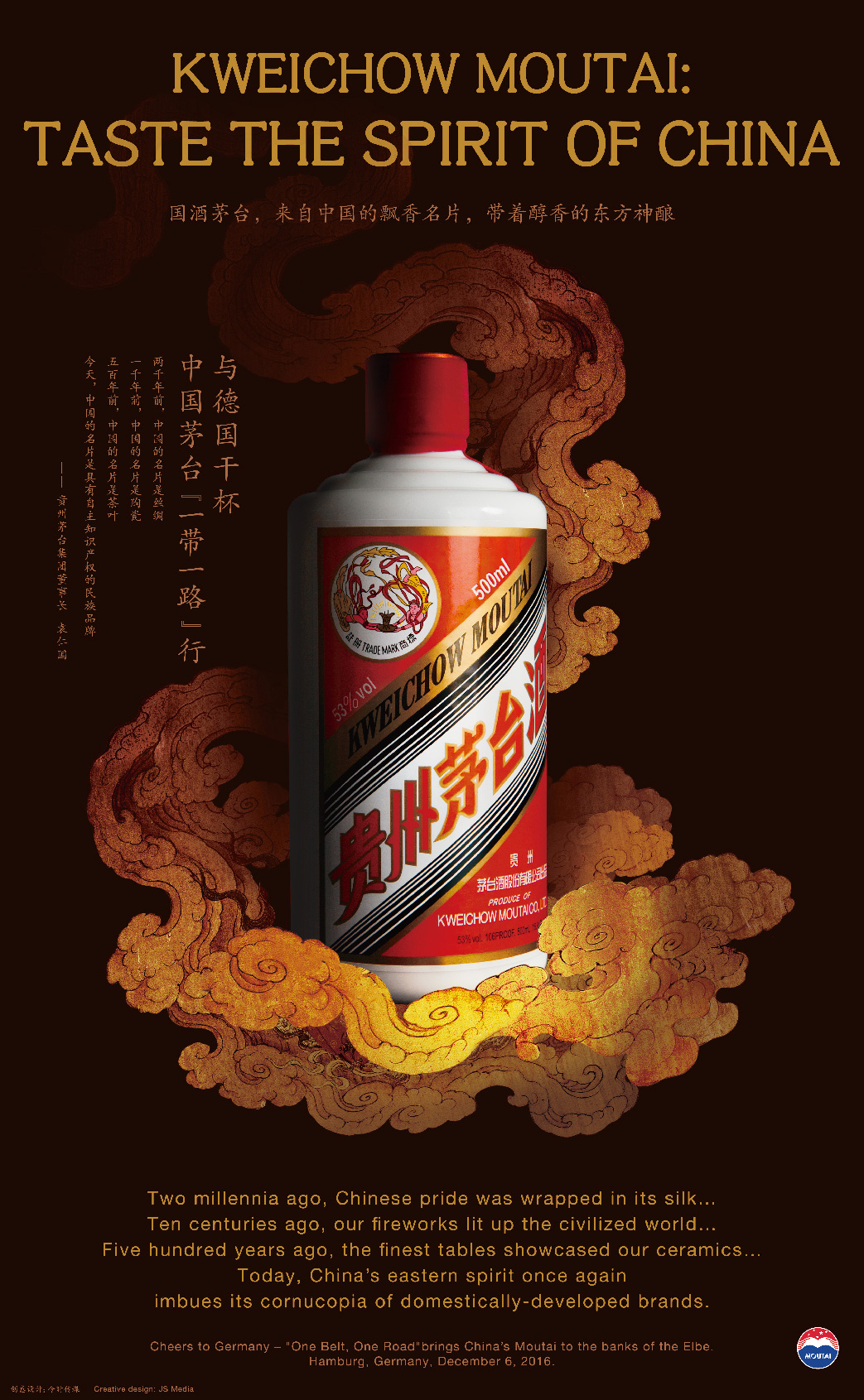 上海鹿马广告案例_国酒茅台酒系列海报8