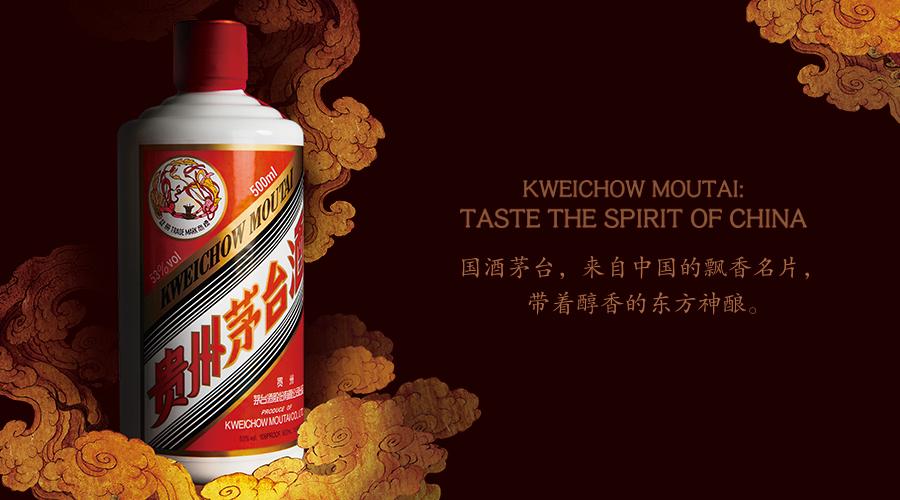 上海鹿马广告案例_国酒茅台酒系列海报9