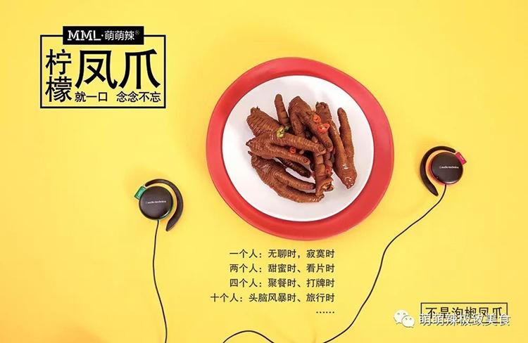 卤味摄影_鸡爪摄影_小吃摄影_美食摄影_乌铁茶集7-1