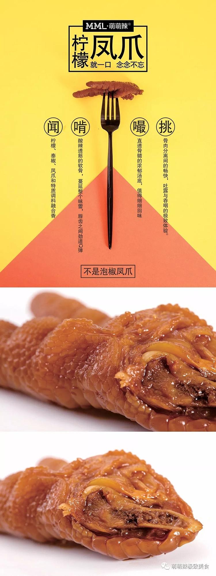 卤味摄影_鸡爪摄影_小吃摄影_美食摄影_乌铁茶集5-1
