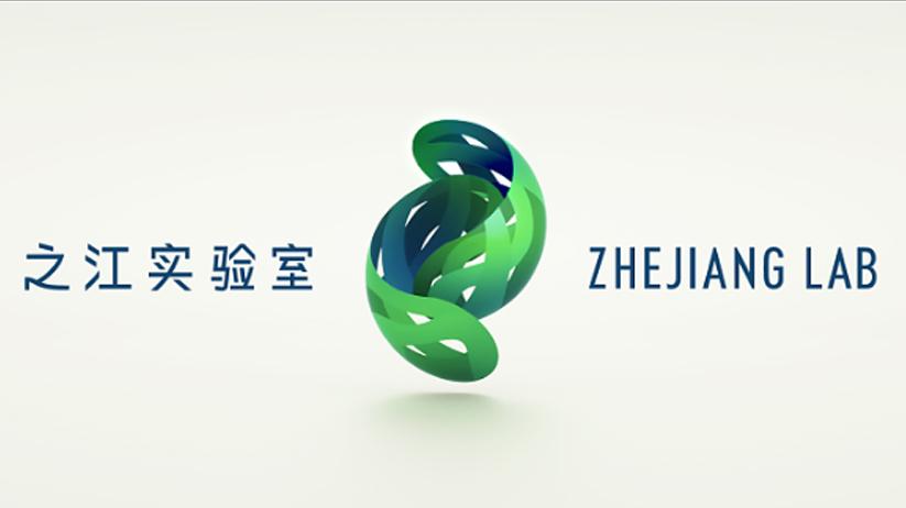 之江國家級實驗室品牌形象演繹_公司宣傳片