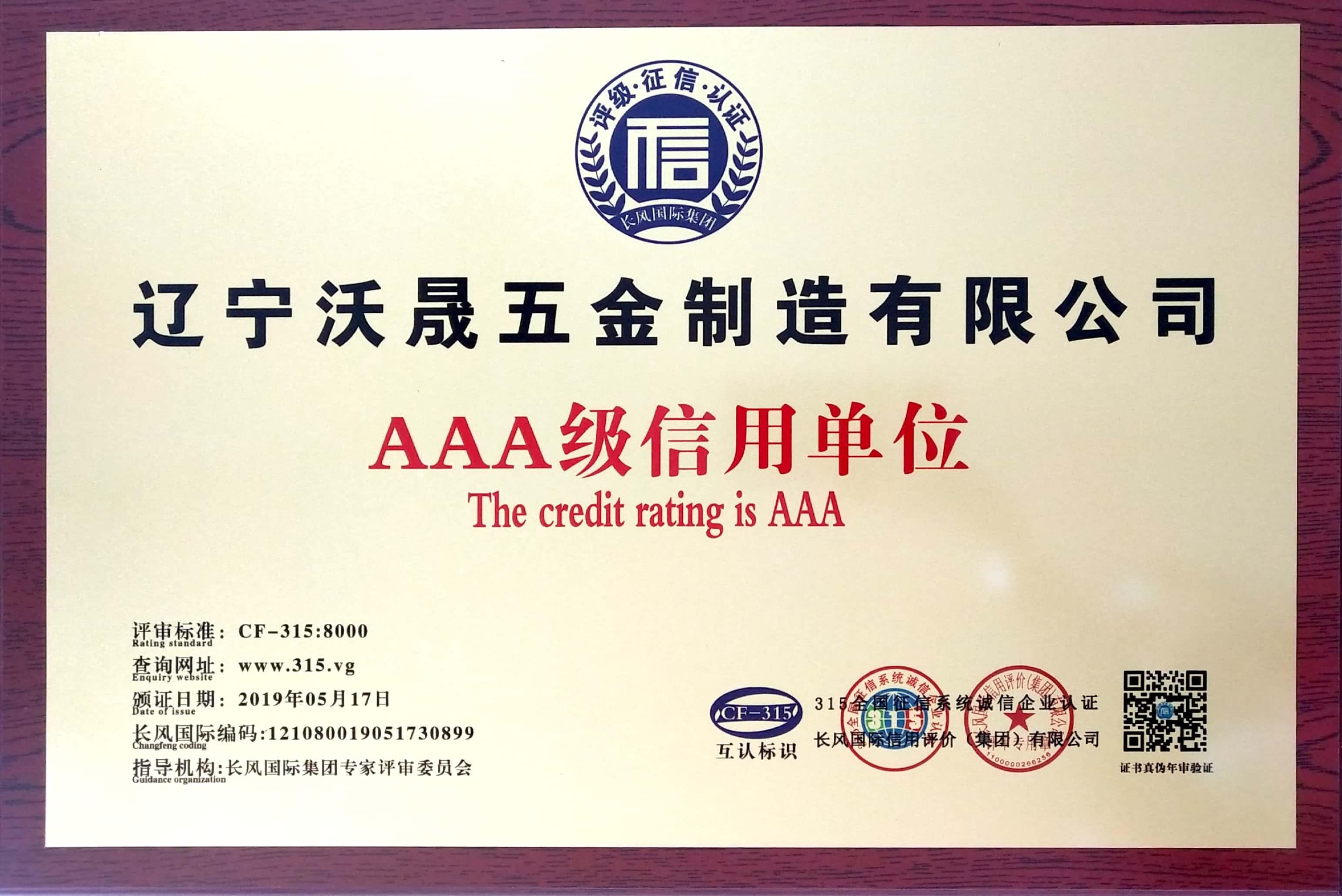 AAA級信用單位