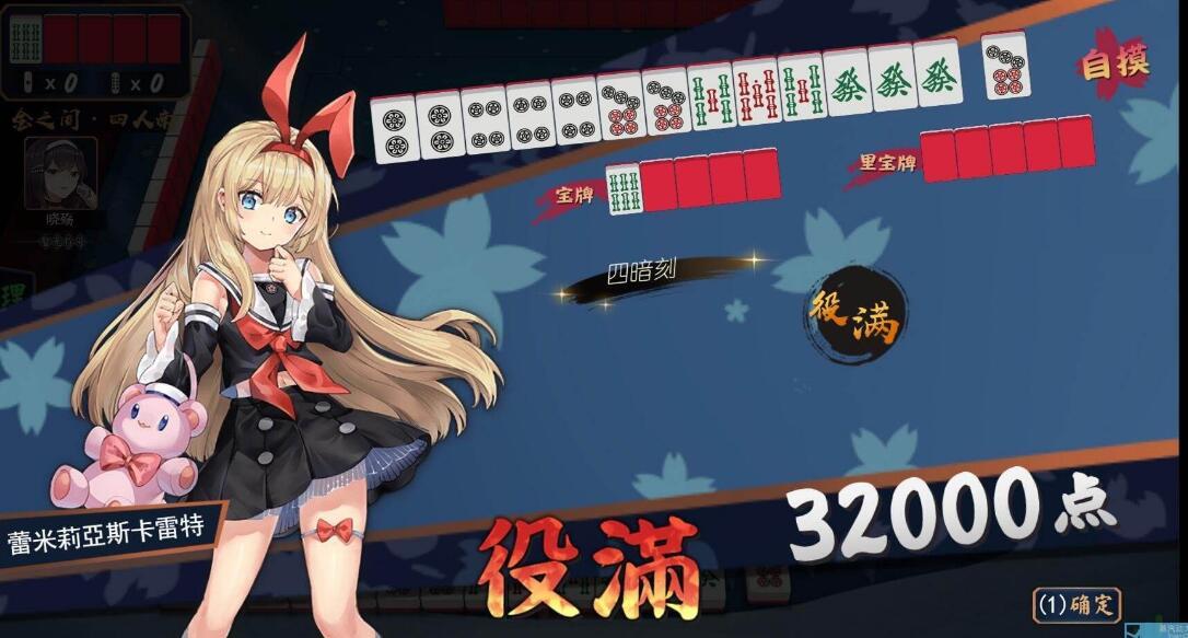 棋牌游戏开发二次元麻将