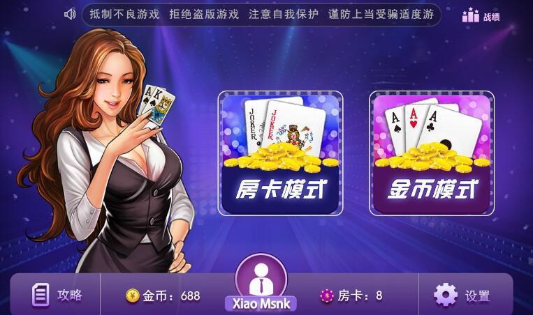 房卡棋牌游戏