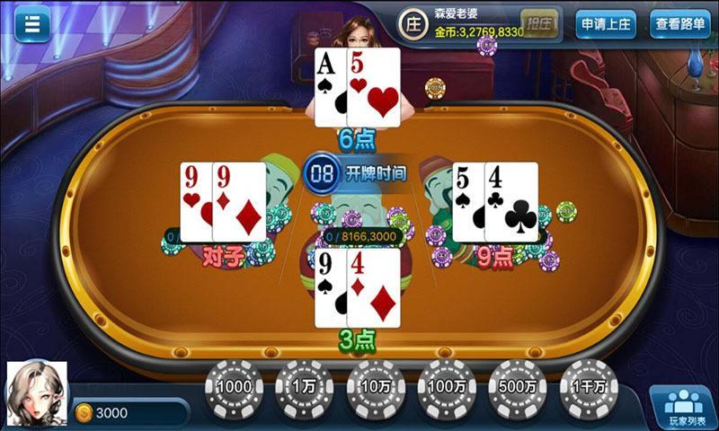 棋牌软件开发2