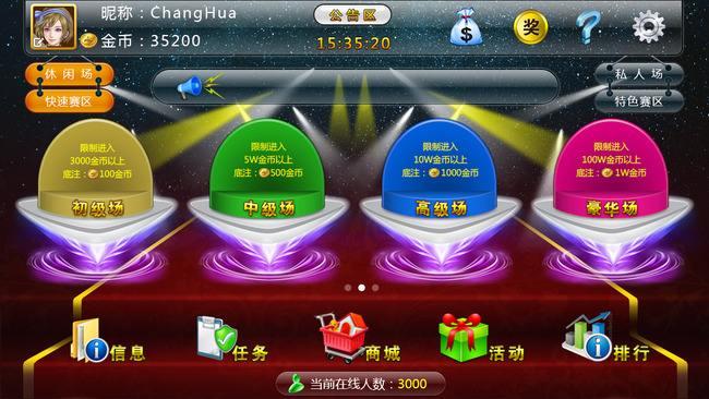 棋牌游戏开发2