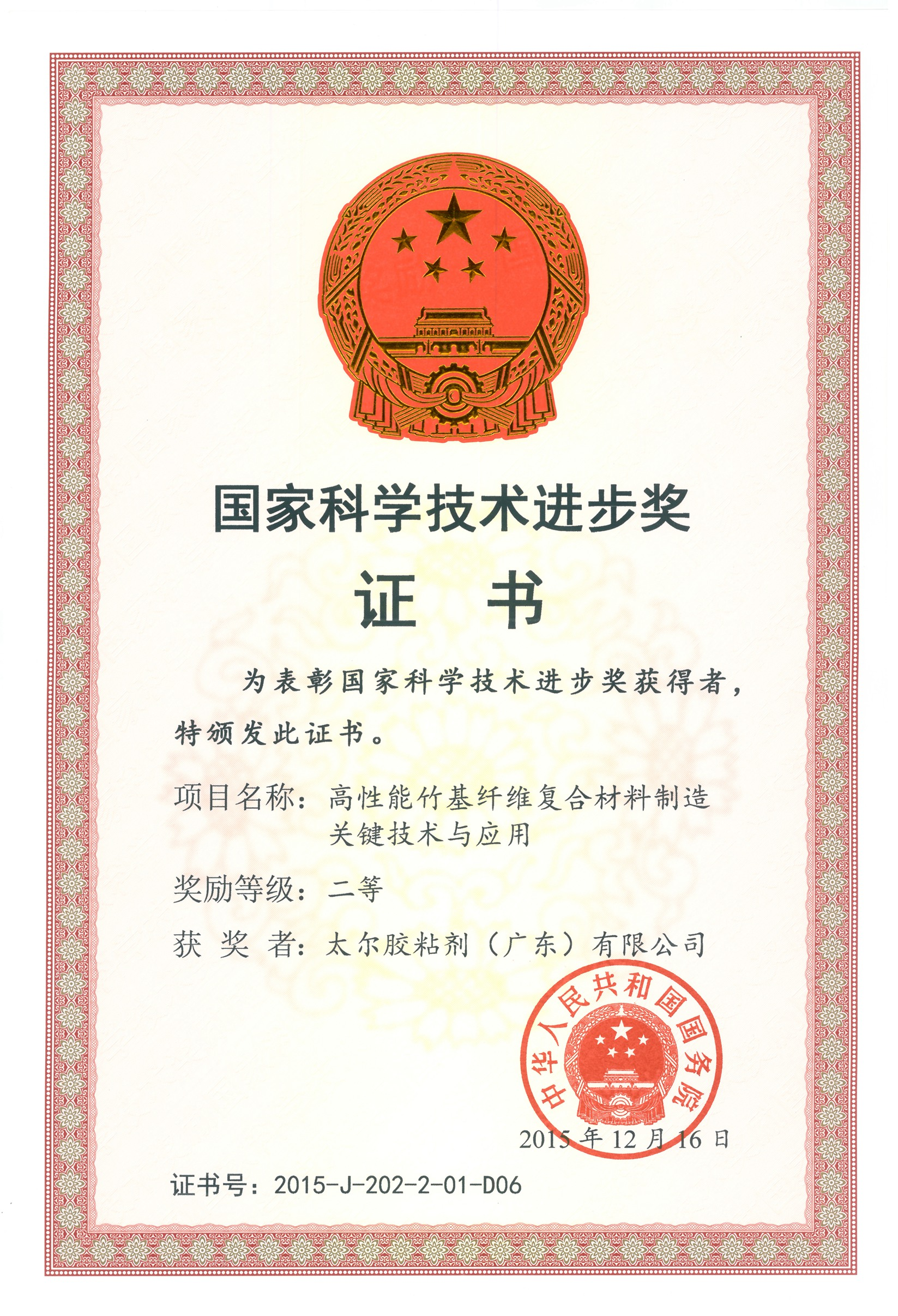 國家科學技術獎勵證書