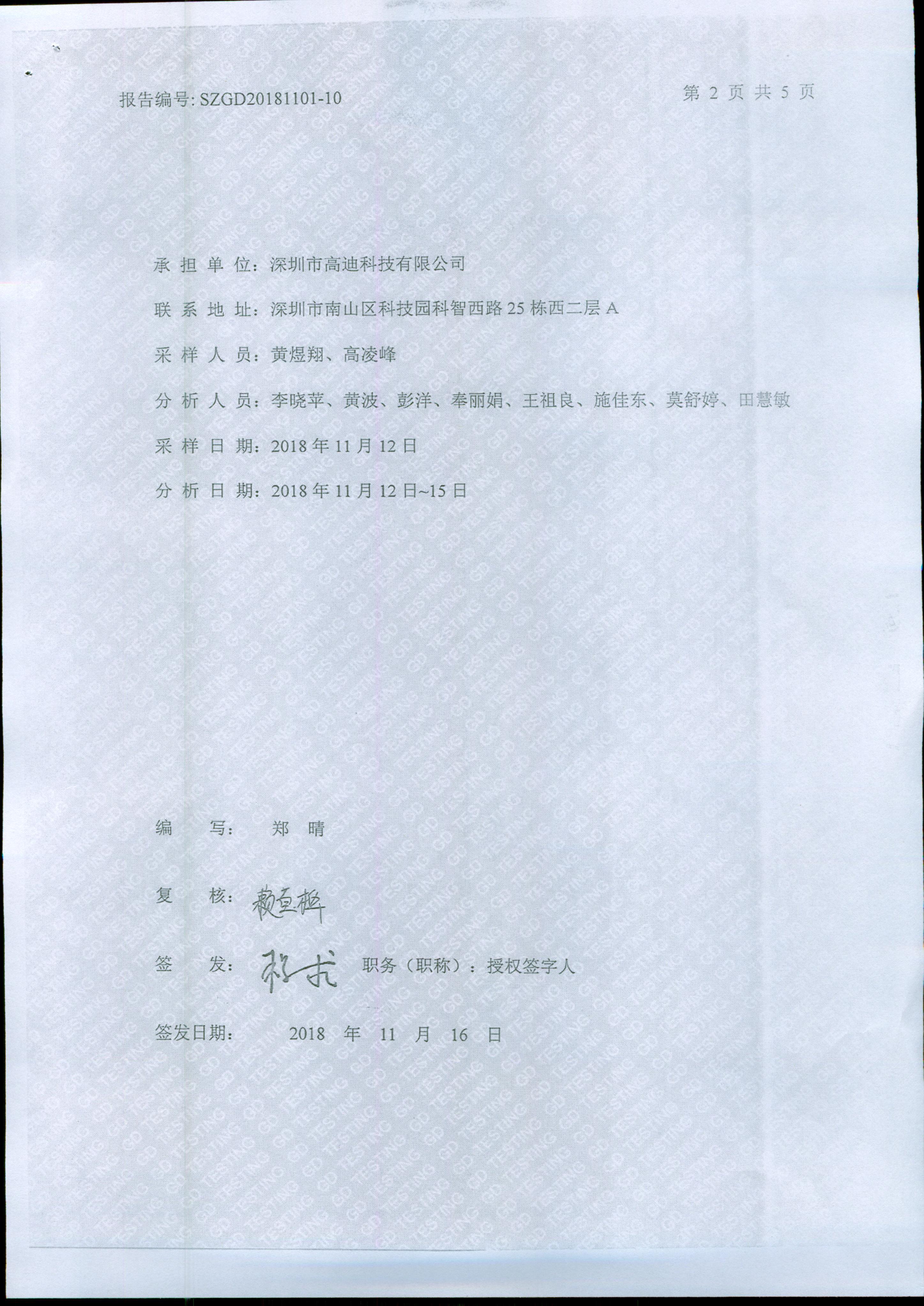 VOC檢測報告1