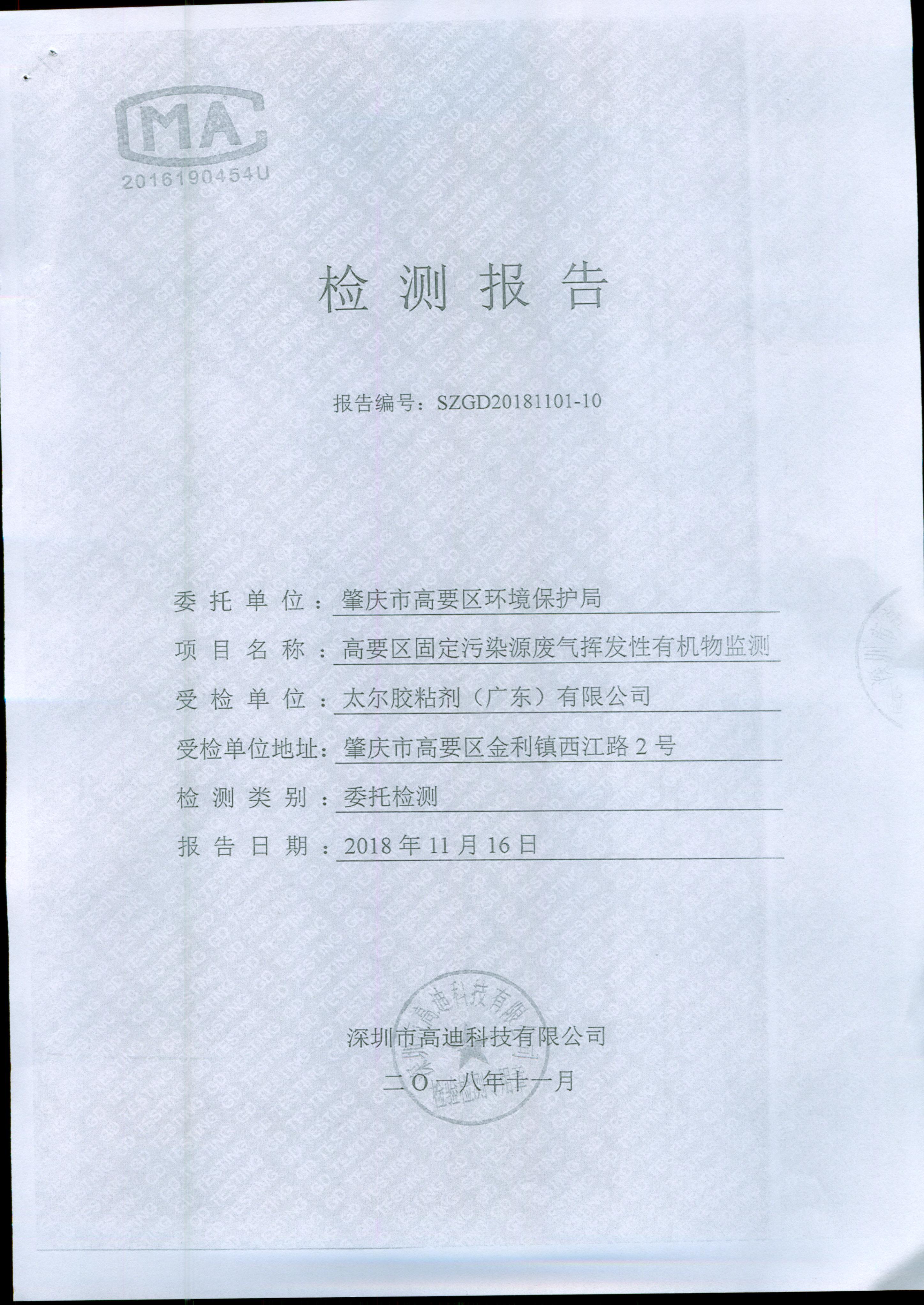 VOC檢測報告