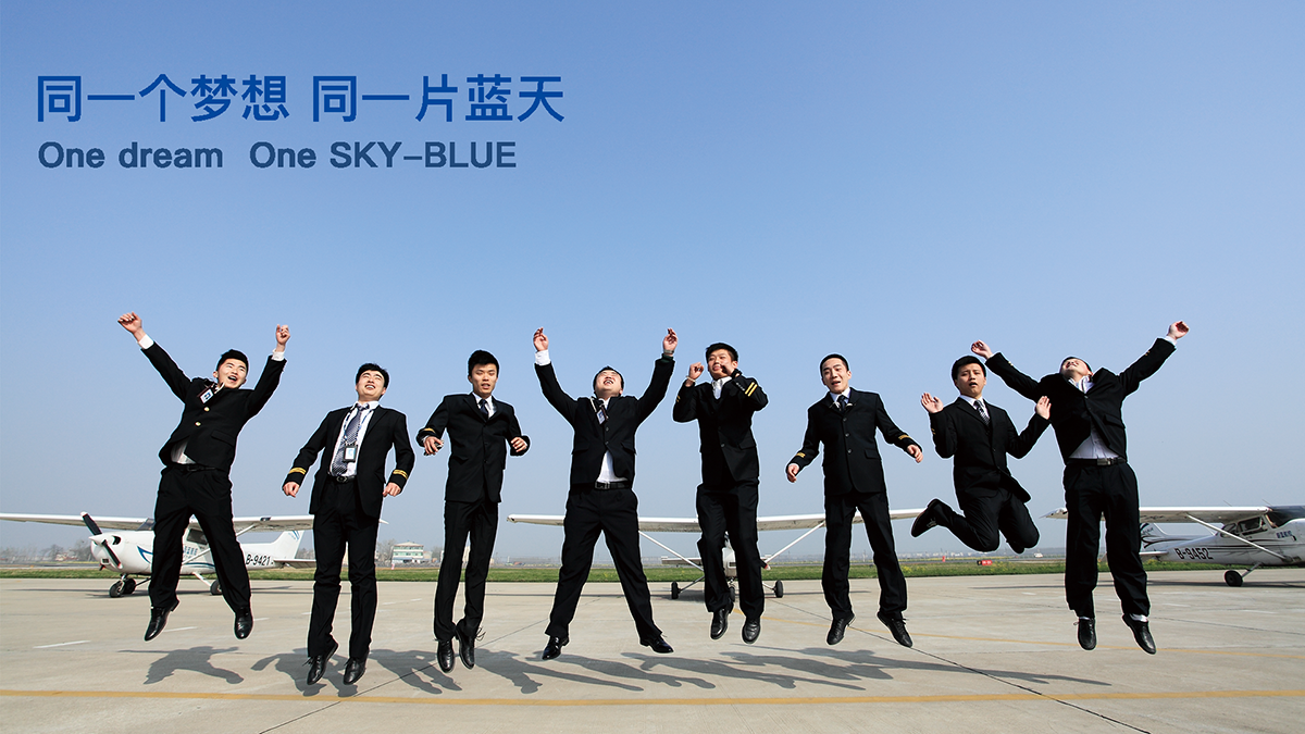 企业文化同一个梦想同一片蓝天