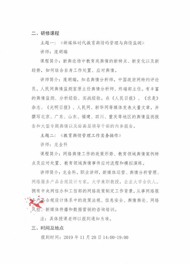 舆情研修班函件2