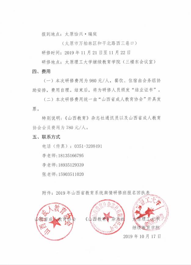 舆情研修班函件3