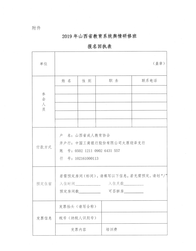 舆情研修班函件4