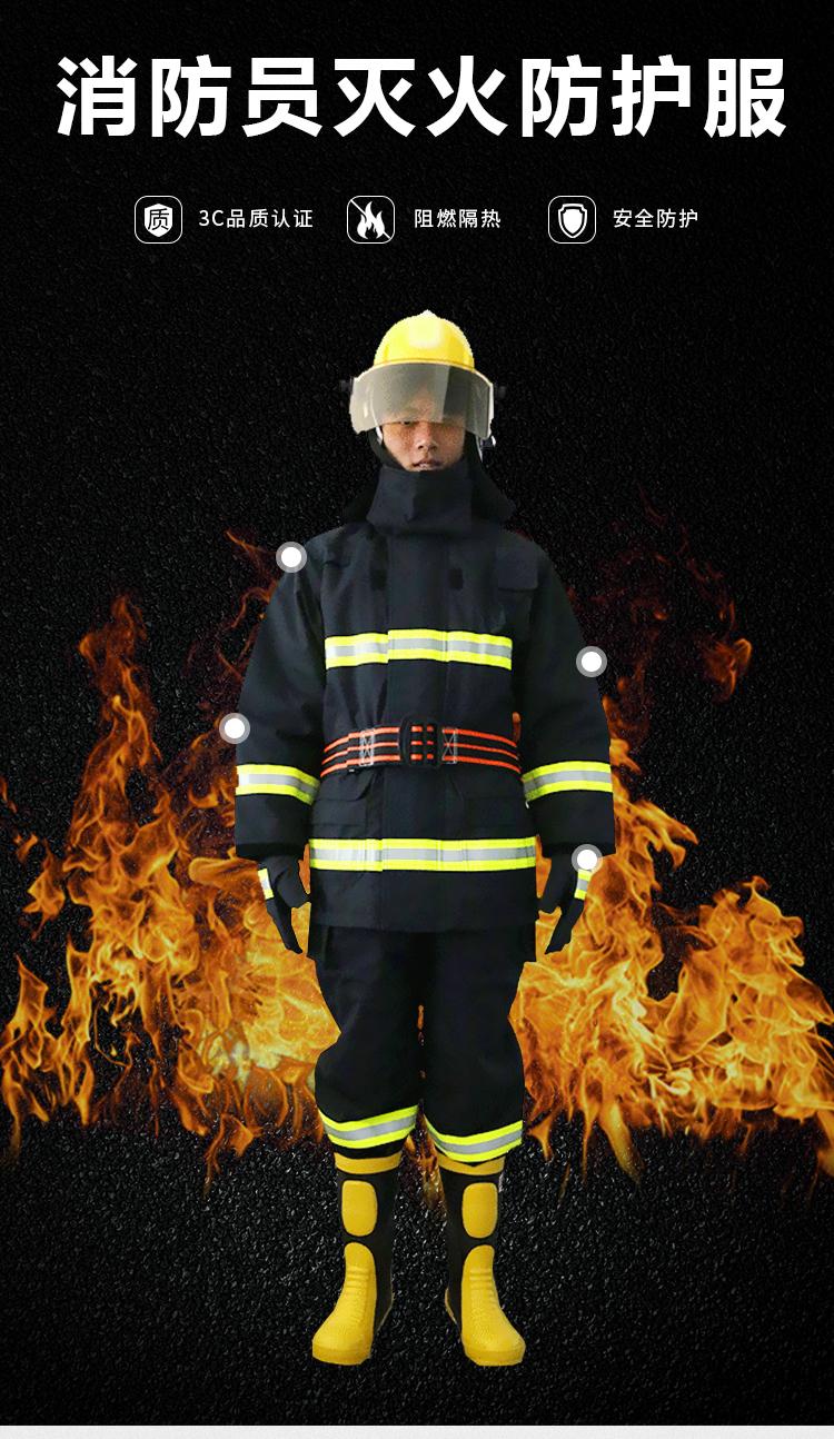 3C消防服-1