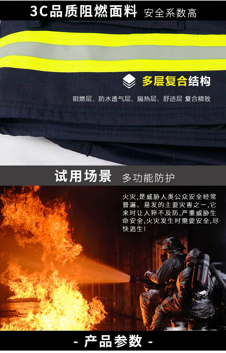 3C消防服-4
