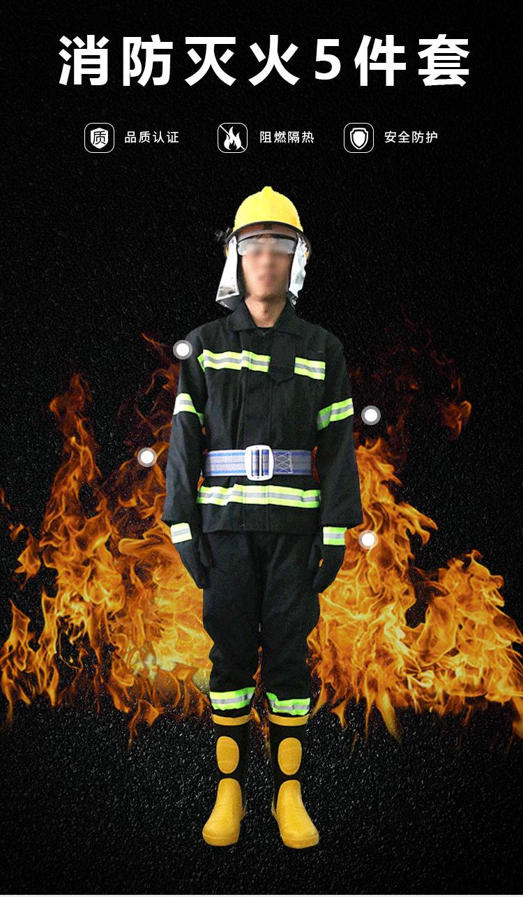 02消防服-1