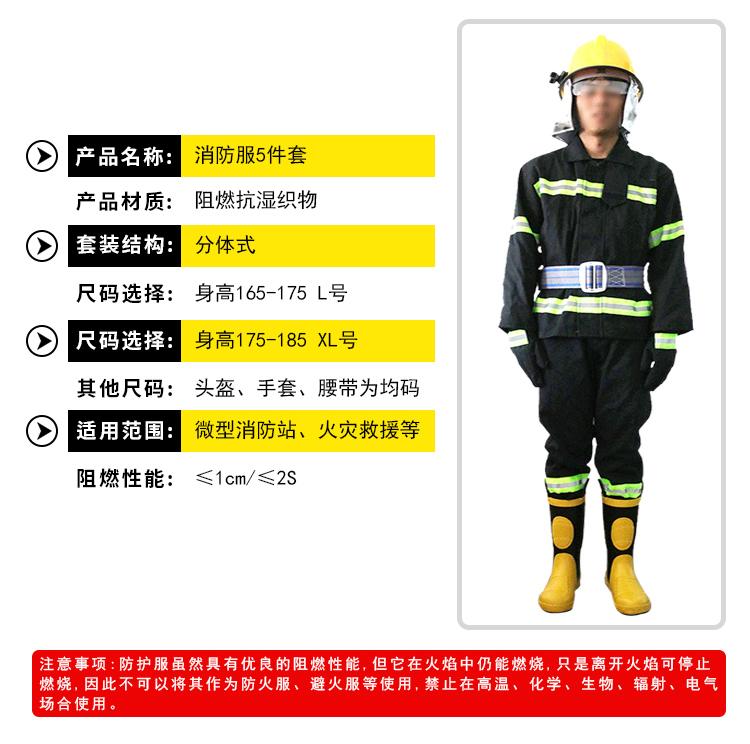 02消防服-4