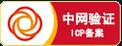 中網驗證ICP備案
