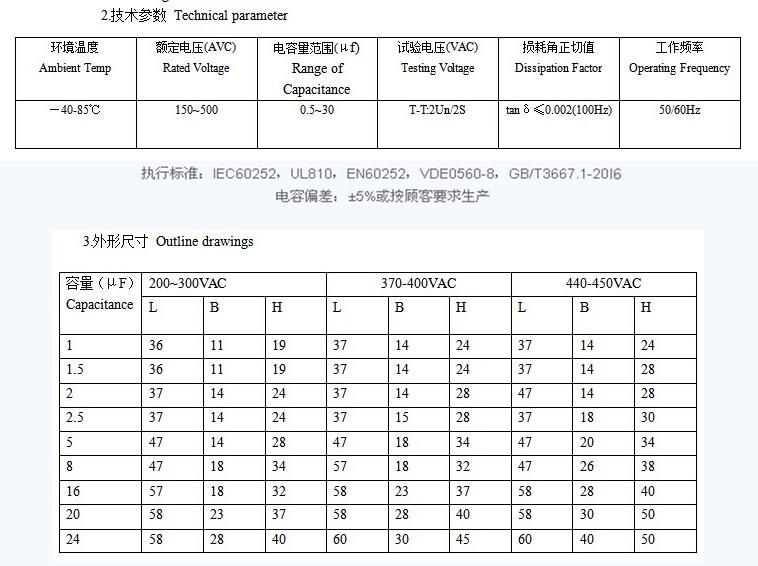 CBB6110μF250Vac中文双插片