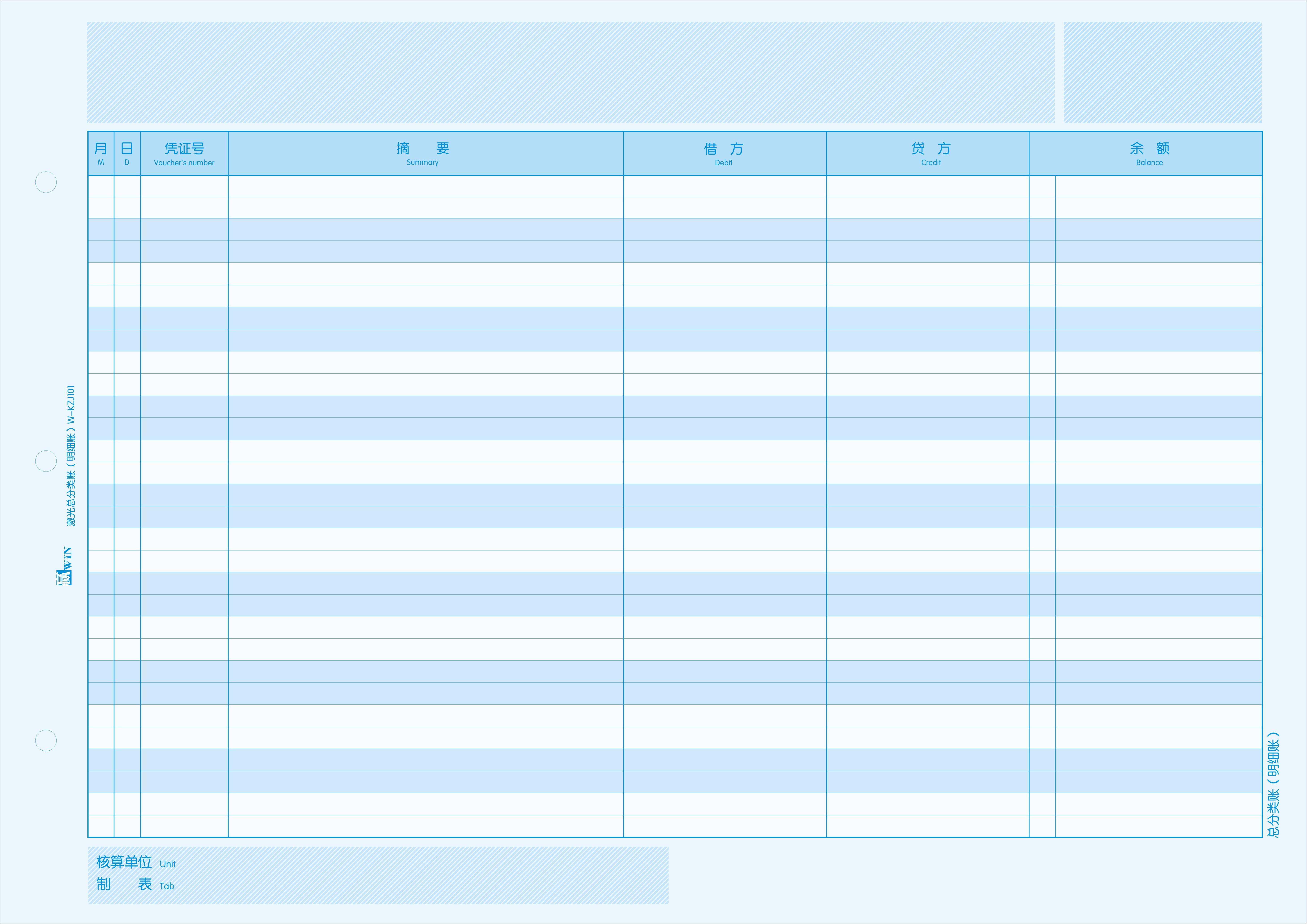 U8-A4激光账页-总分类账-明细账平张061103-4