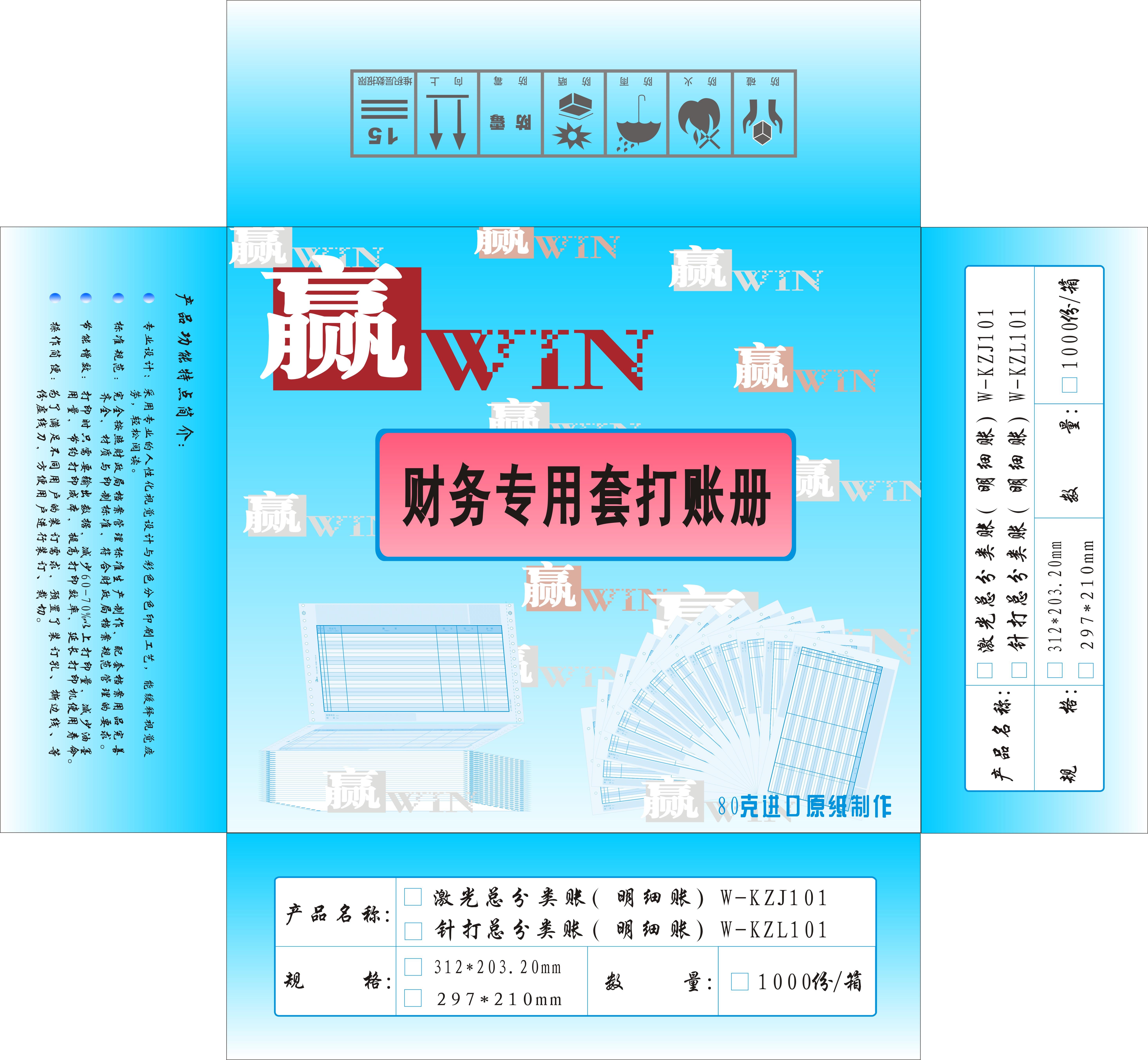 認可版-2款憑證