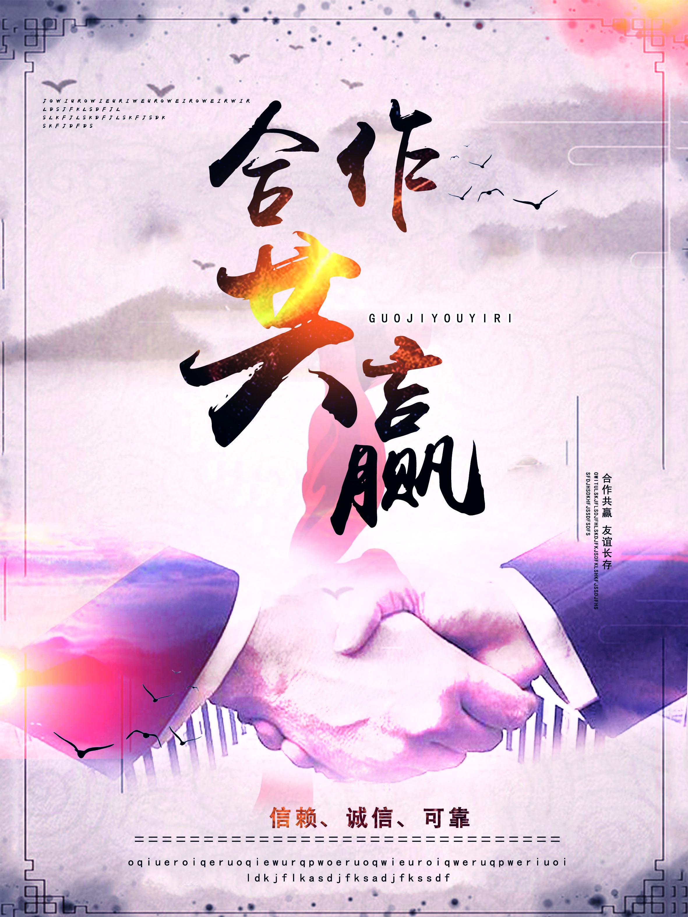 中国风团队精神合作共赢海报