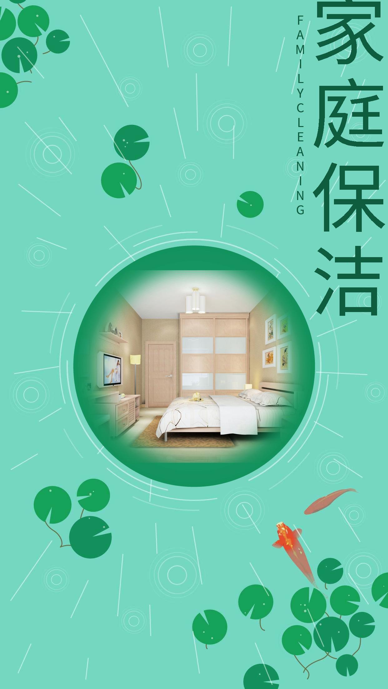 稿定設計導出-家庭保潔