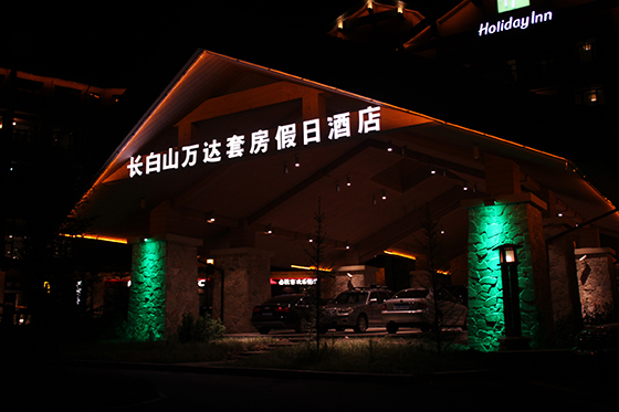 長白山萬達假日酒店-7