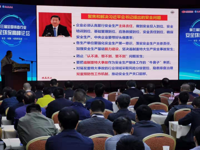 青島工業環保會議-微信圖片_20191017144234