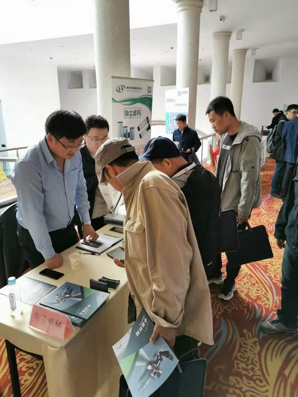 青島工業環保會議-微信圖片_20191017144244