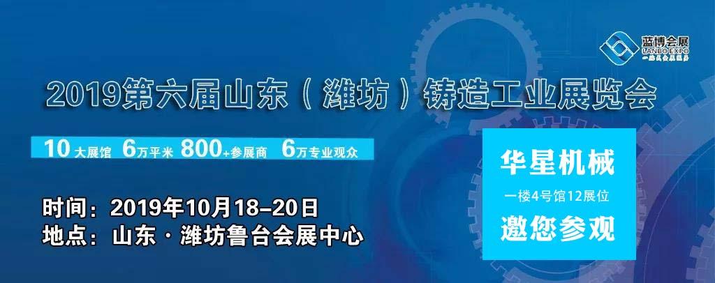 青島工業環保會議-微信圖片_20191017161606