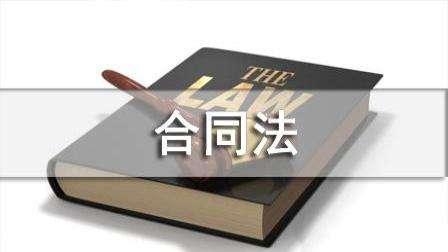 公众号-合同法