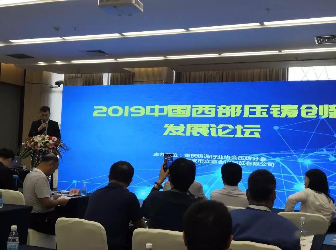 2019重庆展会-微信图片_20190523114134