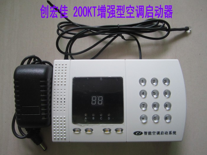 200KT空調來電啟動器空調自動啟動器