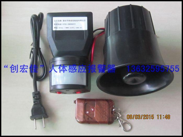CJ-140140度紅線外線人體感應報警器