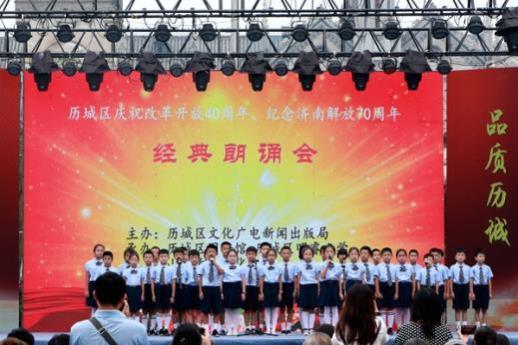 壹知文化在洪樓廣場舉辦慶祝改革開放40周年、濟南解放70周年經典朗誦會