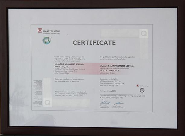 TS16949质量管理体系认证2