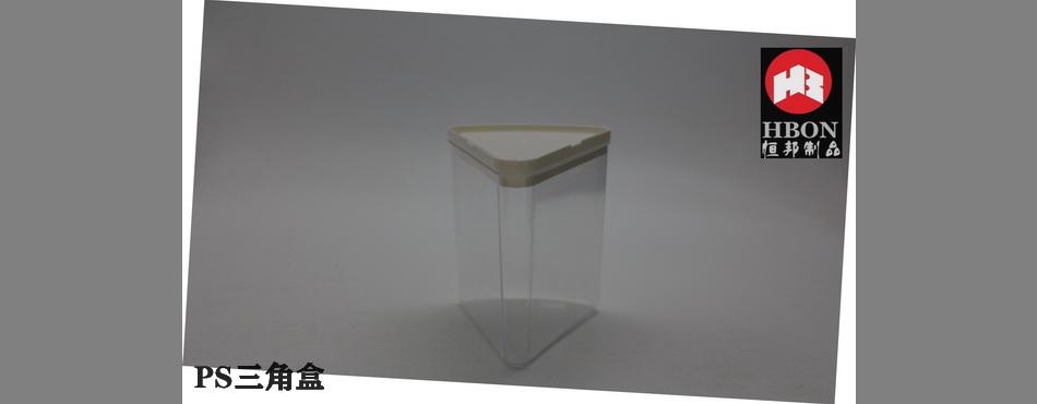 PS三角盒-IMG_2489
