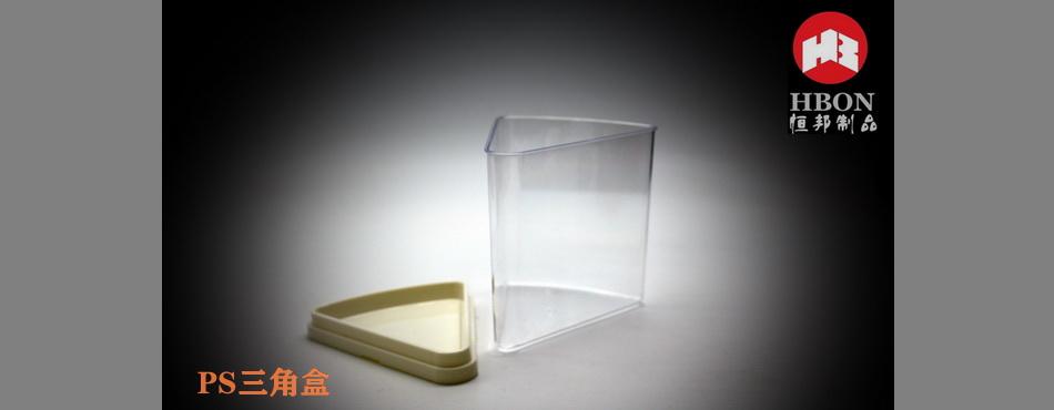 PS三角盒-IMG_2490