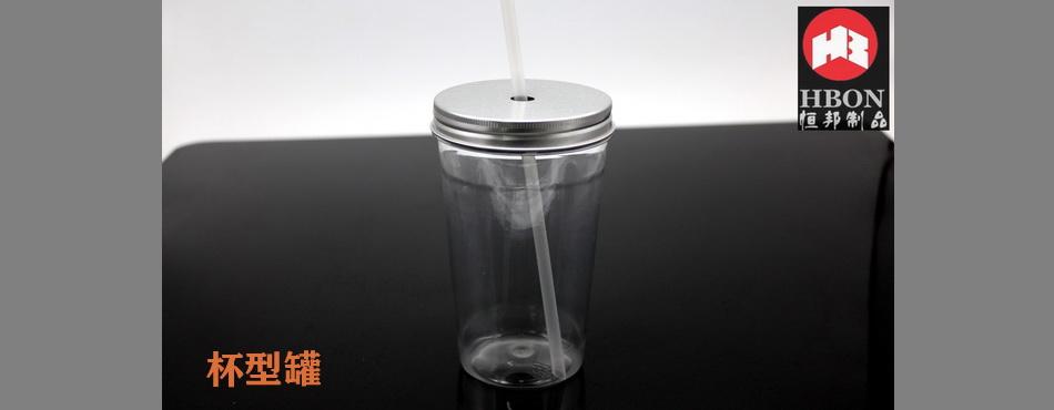 杯型罐-IMG_2503
