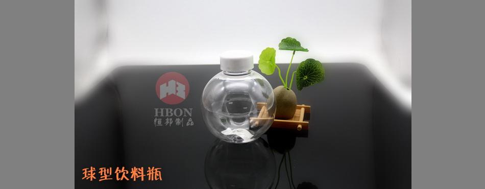 球型饮料瓶-IMG_2473