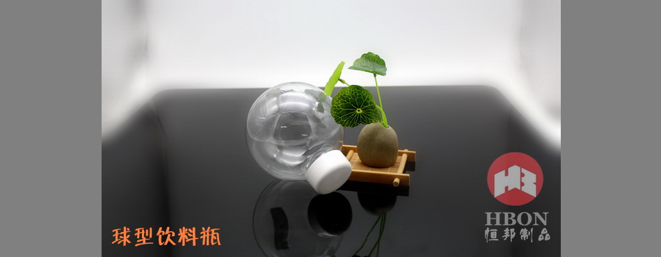 球型饮料瓶-IMG_2474
