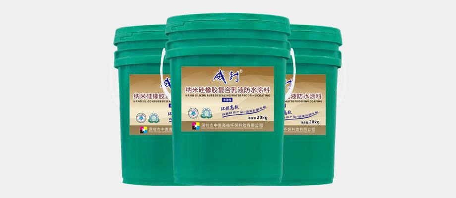 威封纳米硅橡胶复合乳液防水涂料