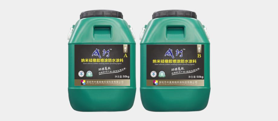 威封纳米硅橡胶喷涂防水涂料