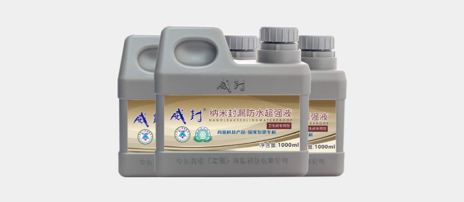 威封纳米封漏超强液(卫生间专用型)