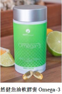omega—3 然健魚油軟膠囊